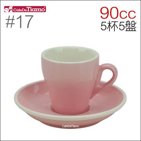Tiamo 17號鬱金香濃縮杯盤組(雙色) 90cc 五杯五盤 (粉紅) HG0850PK