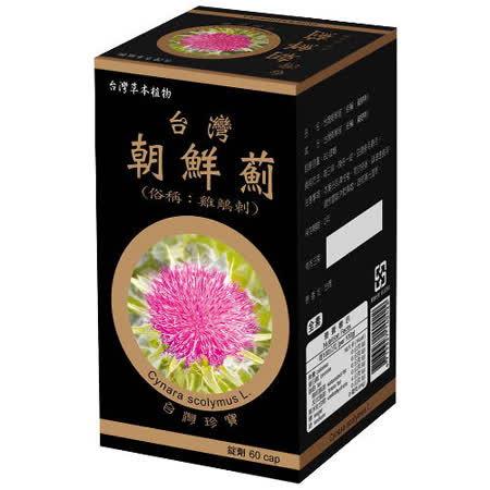【大雪山農場】台灣朝鮮薊錠(雞角刺)(60粒/盒)