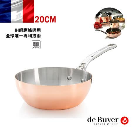 法國【de Buyer】畢耶鍋具『契合銅鍋頂級系列』單柄深煎鍋20cm (無蓋)