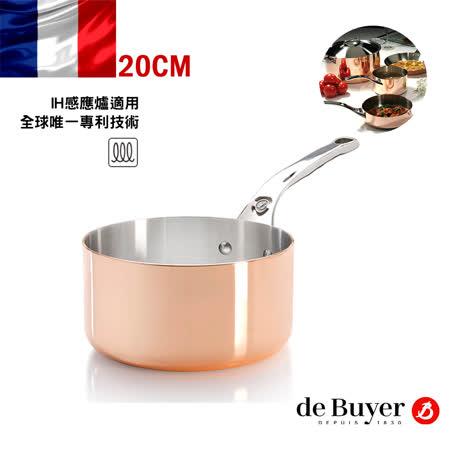 法國【de Buyer】畢耶鍋具『契合銅鍋頂級系列』單柄調理鍋20cm(無蓋)