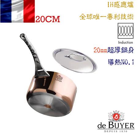 法國【de Buyer】畢耶鍋具『契合銅鍋頂級系列』20公分單柄調理鍋(含蓋)