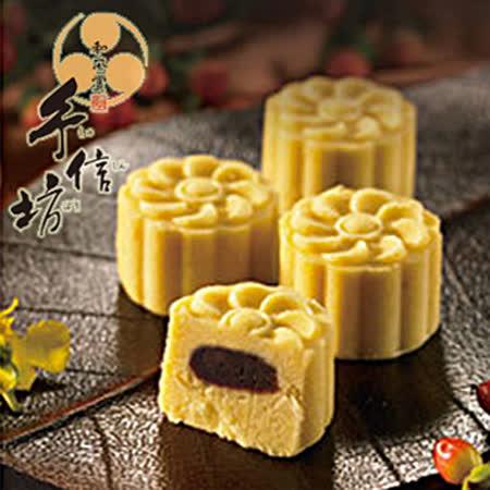 《手信坊》桐花冰心綠豆糕(15入/盒)
