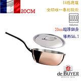 法國【de Buyer】畢耶鍋具『契合銅鍋系列』20公分單柄深煎鍋 (含蓋)