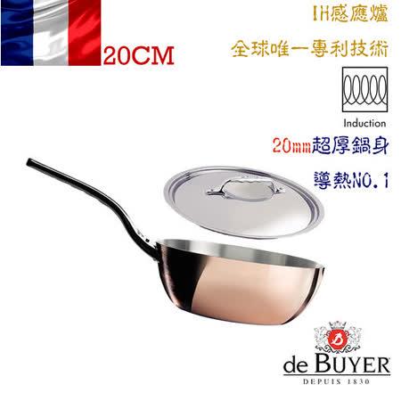法國【de Buyer】畢耶鍋具『契合銅鍋頂級系列』單柄深煎鍋20cm (含蓋)