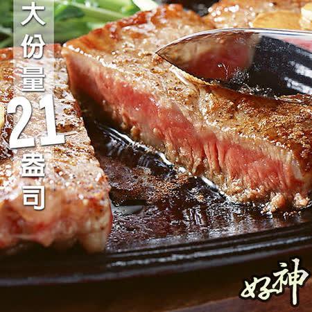 【好神】美國安格斯Prime等級21盎司嫩肩牛排3片組(600g/片)