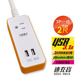 【太星電工】速充寶彩色3.1A 2USB/3P一插電腦線/2尺(橙.紅.綠) OB10302