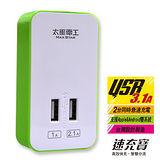 【太星電工】速充寶彩色3.1A 2USB充電器(橙.紅.綠)   AE325