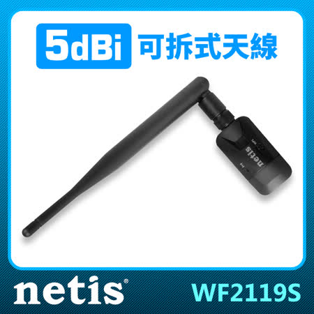 netis WF2119S 光速USB無線網卡