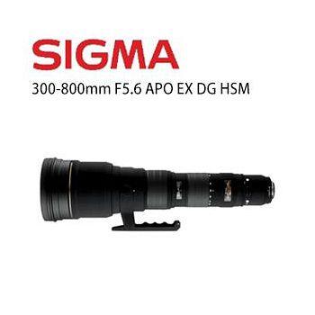 SIGMA 300-800mm F5.6 APO EX DG HSM (公司貨) 超級望遠變焦鏡