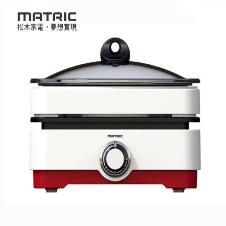 日本 MATRIC 松木 MG-PG0801 全功能油切烹飪兩用鍋