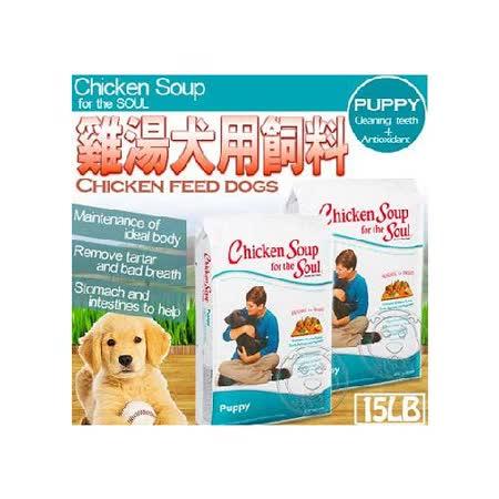 Chicken Soup》雞湯完整型食譜幼母犬潔牙│抗氧化配方15LB送試吃包