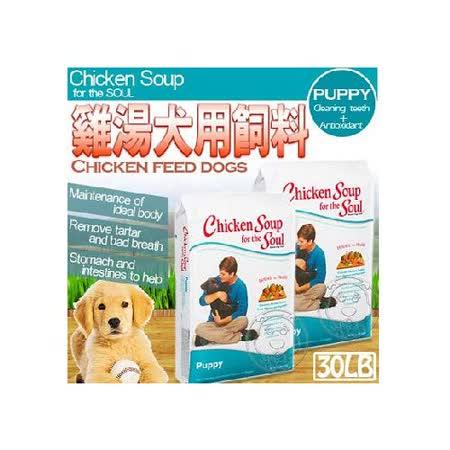 Chicken Soup》雞湯完整型食譜幼母犬潔牙│抗氧化配方30LB送試吃包