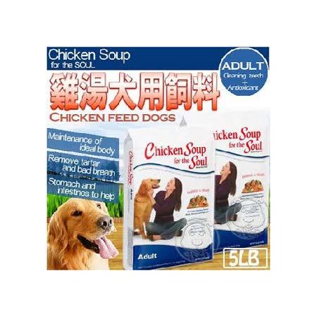 Chicken Soup雞湯完整型食譜挑嘴成犬潔牙/抗氧化配方5LB送試吃包