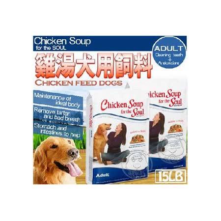 Chicken Soup》雞湯完整型食譜挑嘴成犬潔牙│抗氧化配方15LB送試吃包