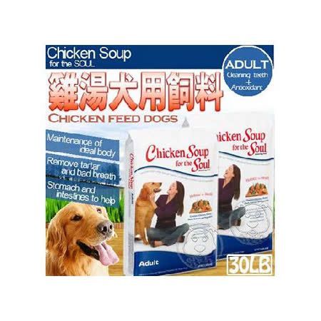 Chicken Soup》雞湯完整型食譜挑嘴成犬潔牙│抗氧化配方30LB送試吃包