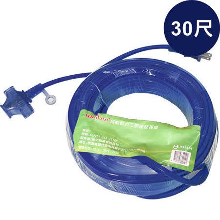 唯力 2孔3插座附2PIN插頭超軟動力延長線(藍)-30尺【SP-320-800】