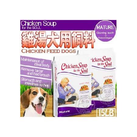 Chicken Soup》雞湯完整型食譜老成犬潔牙/護骨配方15LB送試吃包