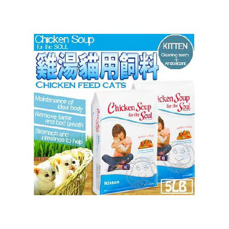 Chicken Soup》雞湯完整型食譜幼母貓潔牙/抗氧化配方5LB送試吃包