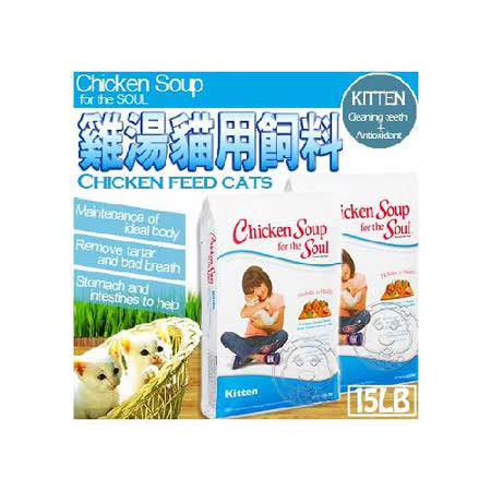 Chicken Soup》雞湯完整型食譜幼母貓潔牙/抗氧化配方15LB送試吃包