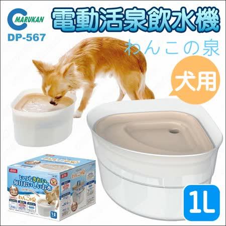 日本MARUKAN《三角自動循環飲水機-犬用1L》靜音.省電.健康