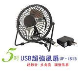 晶冠 J-GUAN 5吋USB迷你風扇 UF-1815