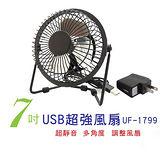 晶冠 J-GUAN 7吋USB迷你風扇UF-1799