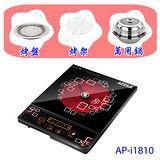 【APPLE蘋果】不挑鍋電陶爐 AP-i1810+蒸煮萬用鍋+高級烤盤