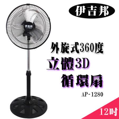 [伊吉邦] 12吋3D立體循環扇 AP-1280
