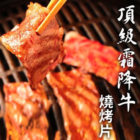 【台北濱江】安格斯頂級翼板霜降牛燒烤片1盒(500g/盒)