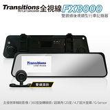 全視線FX8000 超廣角120度 前後雙鏡頭 HD高畫質行車記錄器(送16G microSDHC記憶卡)