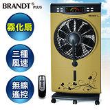 福利品 白朗 超音波震盪霧化箱扇-香檳金 BCF-9914