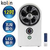 福利品 kolin歌林 12吋時尚遙控霧化扇 KF-LNA02