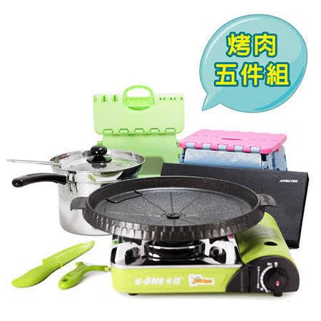K1-777S烤肉超值五件組 攜帶式卡式爐+韓國圓形烤盤(NU-O)+陶瓷刀+單柄便利鍋+折疊椅