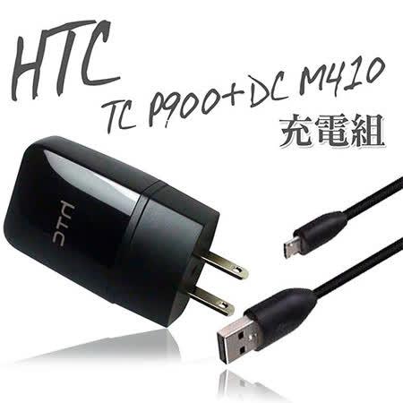 HTC TC P900 原廠旅充頭+DC M410 充電組(平輸密封包裝)