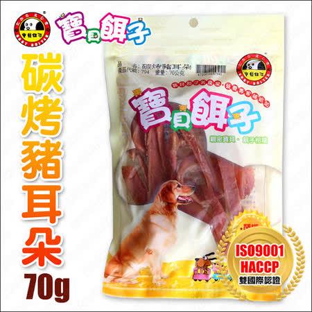 雙重國際認證!寶貝餌子《碳烤豬耳朵切條70g》富含膠質軟骨素