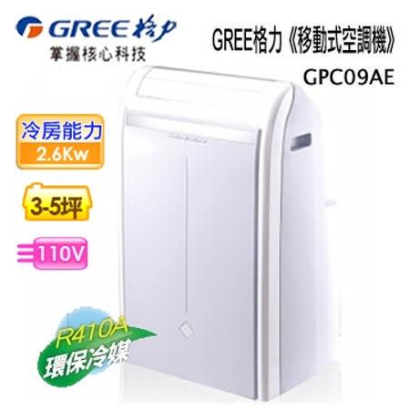 【GREE 格力】移動式空調機 3-5坪適用免安裝(GPC09AE)