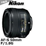 Nikon AF-S NIKKOR 50mm f1.8G (平輸).-送保護鏡(58)+大吹球+拭鏡筆+拭鏡布