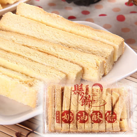 【花蓮排隊名產】正宗 銷售第一名 花蓮縣餅 菩提餅舖 奶油酥條6盒