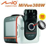 Mio  MiVue 388W GPS測速Full HD高畫質行車記錄器限量白色版 再送8G+原廠濾鏡