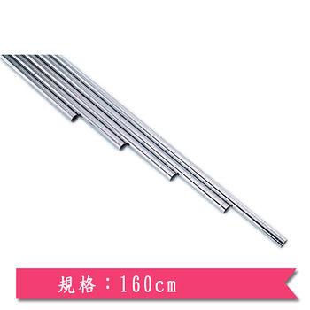 上宜 電鍍鐵管160cm