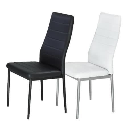 【幸福屋】馬克皮質餐椅(二色可選)