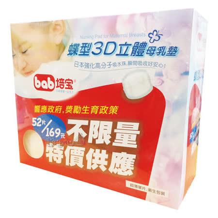 培寶bab蝶型3D立體母乳墊*1盒