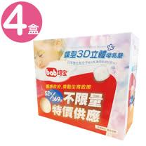 培寶bab蝶型3D立體母乳墊*4盒