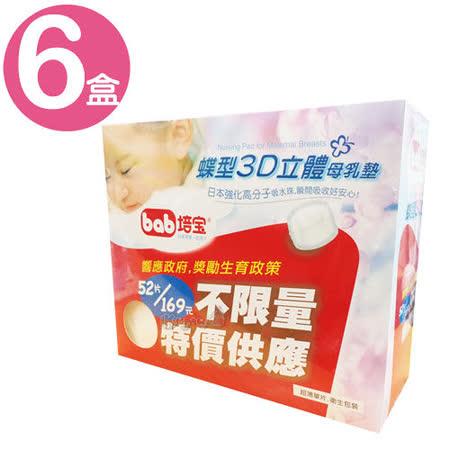 培寶bab蝶型3D立體母乳墊*6盒