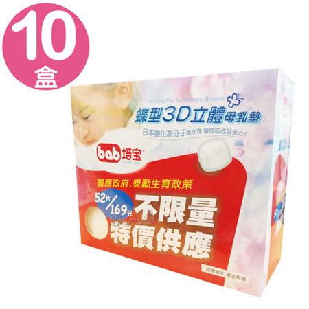 培寶bab蝶型3D立體母乳墊*10盒