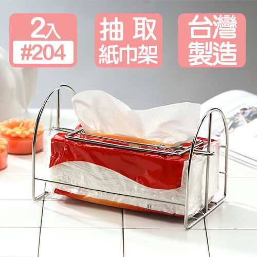 《皇家拿鐵》專利好抽取紙巾衛生紙架(2入)