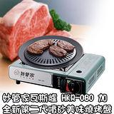 妙管家瓦斯爐 HKR-080+妙管家全新第二代噴砂美味燒烤盤 超值組合