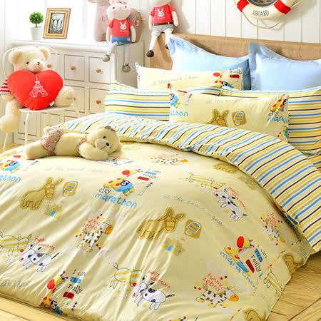 義大利Fancy Belle《奇馬趣》單人三件式防蹣抗菌舖棉兩用被床包組