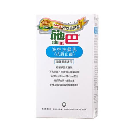 Sebamed施巴5.5 油性洗髮乳 400ml