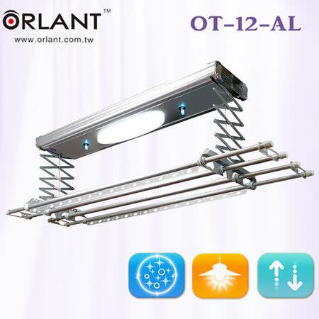 【歐蘭特】電動遙控升降曬衣架(OT-12-AL)